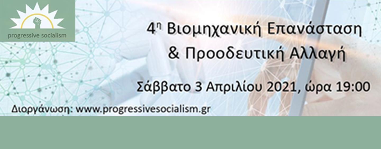 """2η Ανοιχτή Τηλεδιάσκεψη με θέμα """"4η Βιομηχανική Επανάσταση & Προοδευτική Αλλαγή"""""""